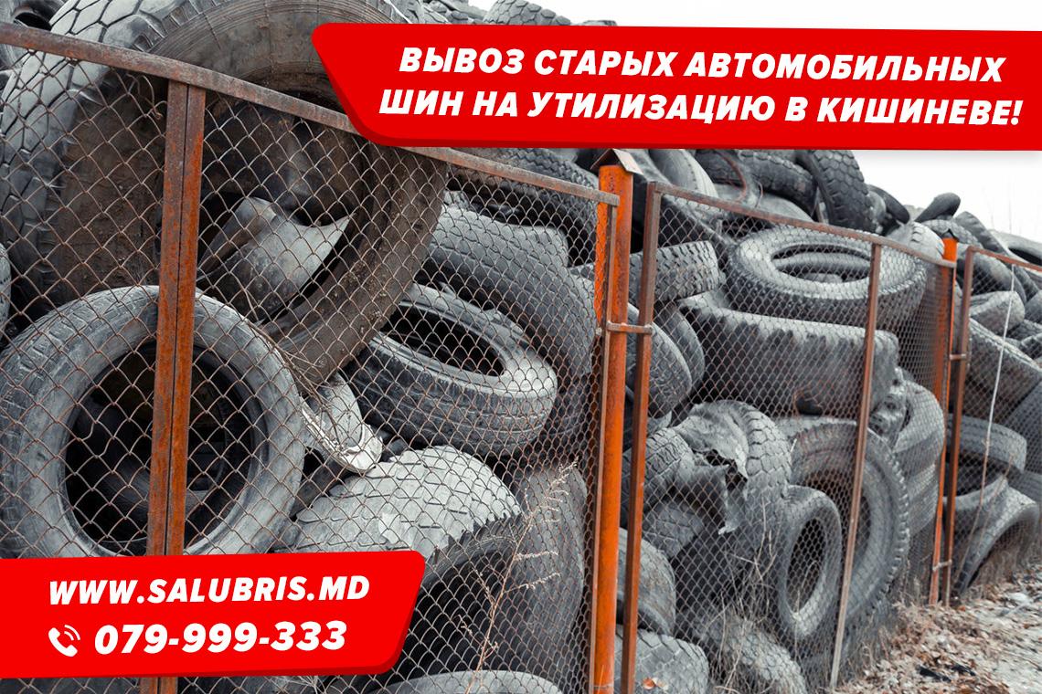 Вывоз шин, автомобильных покрышек в Кишиневе