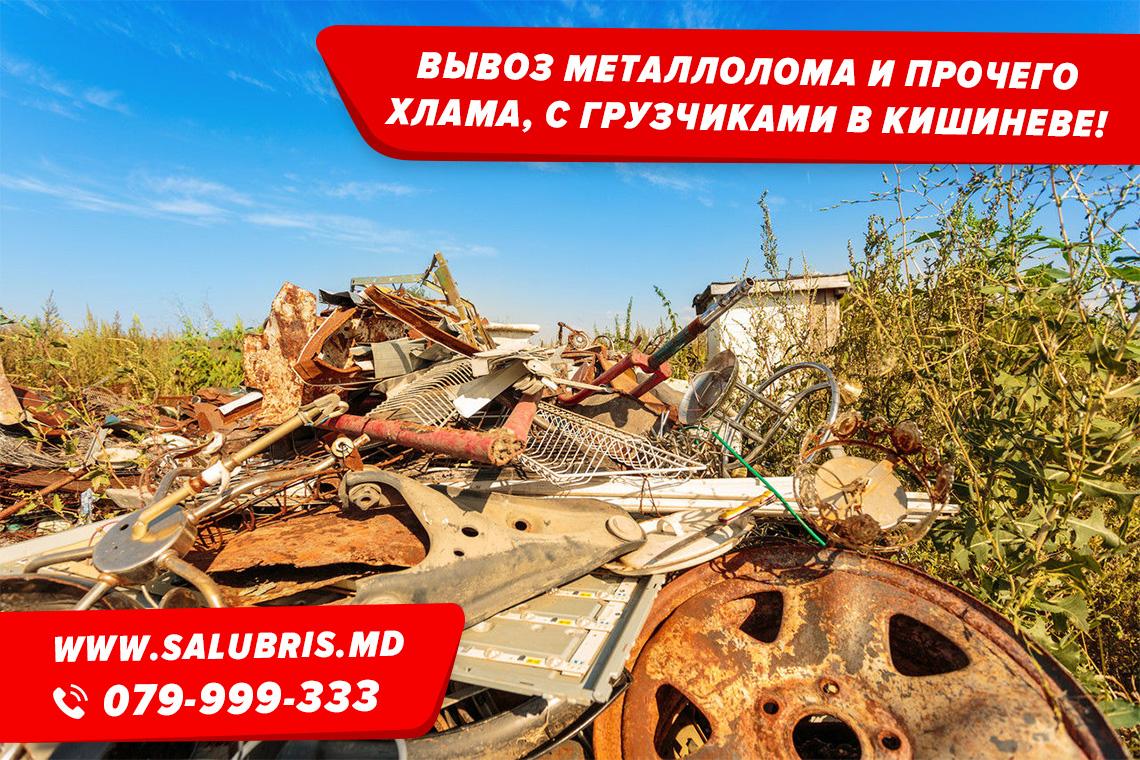 Вывоз металлолома и демонтаж металлоконструкций в Кишиневе