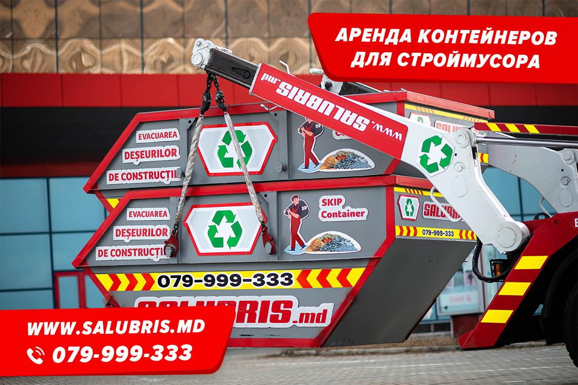 Вывоз мусора контейнером в Кишиневе