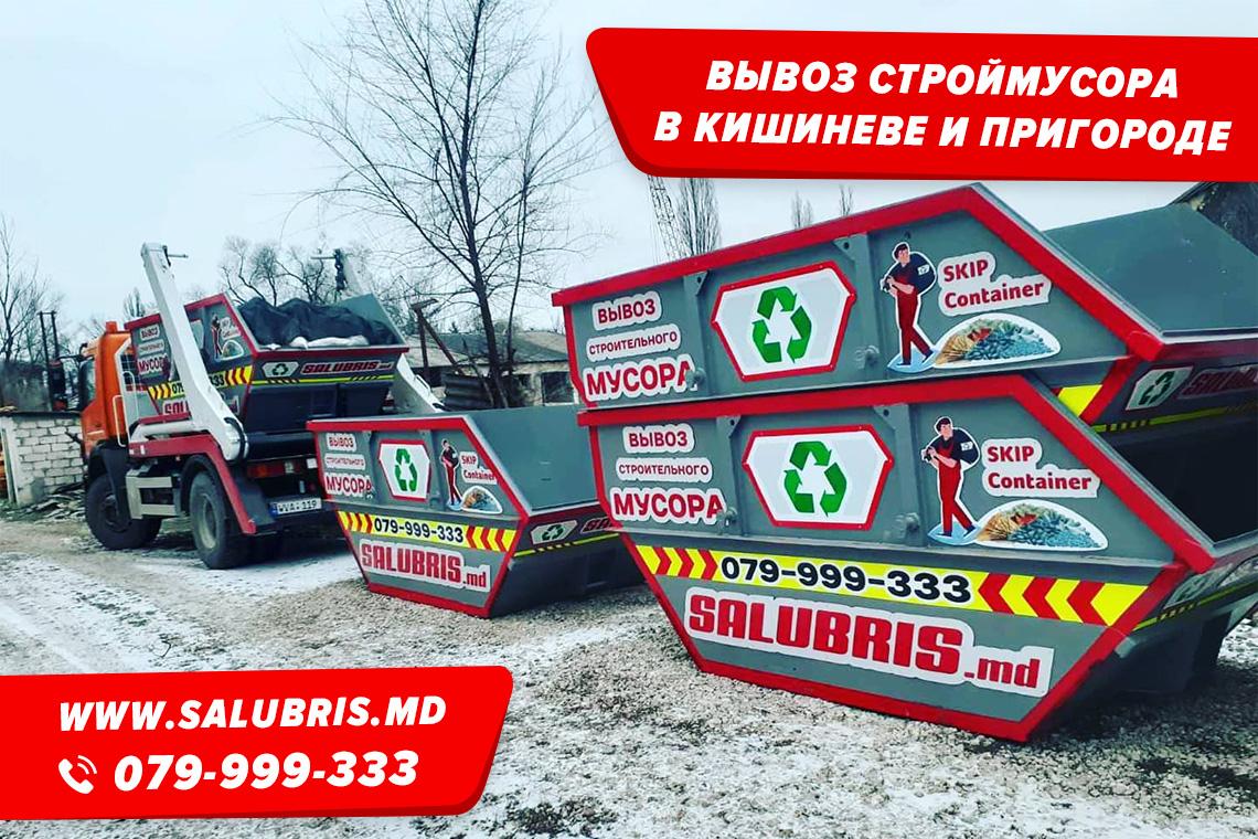 Вывоз строительного мусора контейнером в Кишиневе