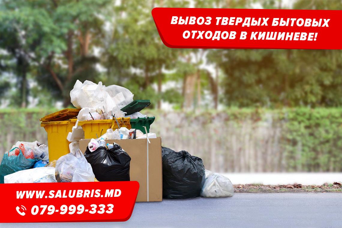Вывоз твердых бытовых отходов в Кишиневе