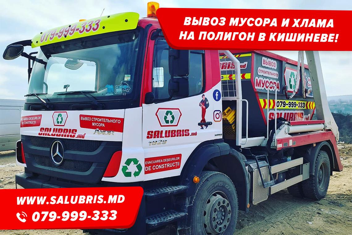 Вывоз мусора и отходов на полигон в Кишиневе