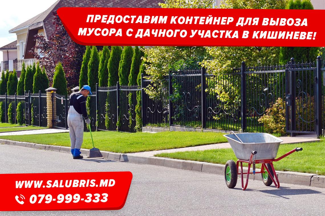 Вывоз мусора с дачного участка в Кишиневе